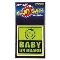 Reflectorizant Baby On Board Smile Ht-59 imagine