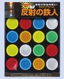 Set 16 Buc Buline Reflectorizante Ht-101/Multicolore imagine